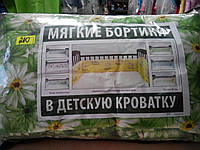 Мягкие бортики для кроватки