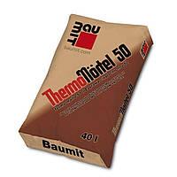 Baumit ThermoMörtel 50 суміш для мурування