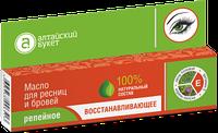 Масло репейное для ресниц и бровей (восстанавливающее) 7мл