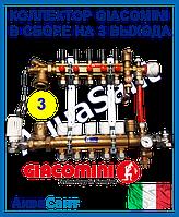Коллектор для теплого пола Giacomini в сборе на 3 выхода R557F