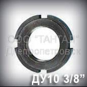 """Контргайка 3/8"""" (Ду10) стальная круглая шлицевая трубная дюймовая"""