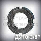 "Гайка 3/8"" (Ду10) DIN 981 стальная круглая шлицевая трубная дюймовая"