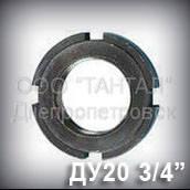 "Гайка 3/4"" (Ду20) DIN 981 оцинкованная стальная круглая шлицевая трубная дюймовая"