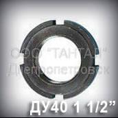 "Гайка 1-1/2"" (Ду40) DIN 981 стальная круглая шлицевая трубная дюймовая"