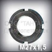 Гайка М27х1,5 ГОСТ 11871-88 круглая шлицевая