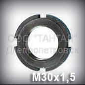 Гайка М30х1,5 ГОСТ 11871-88 круглая шлицевая