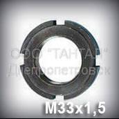 Гайка М33х1,5 ГОСТ 11871-88 круглая шлицевая