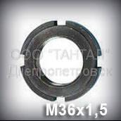 Гайка М36х1,5 ГОСТ 11871-88 круглая шлицевая