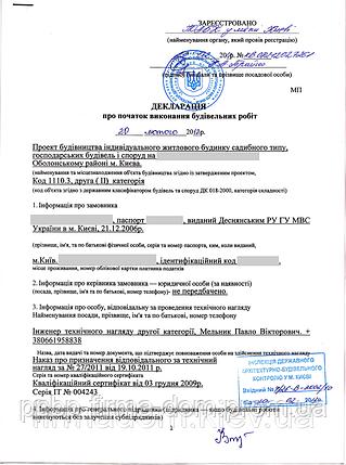 Декларація про початок виконання будівельних робіт, фото 2