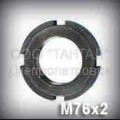 Гайка М76х2 ГОСТ 11871-88 круглая шлицевая