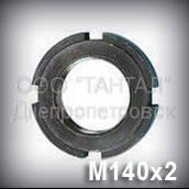 Гайка М140х2 ГОСТ 11871-88 круглая шлицевая