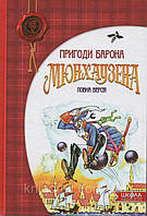 Рудольф Распе Приключения Барона Мюнхаузена. Полная версия