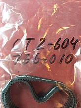 Приводний зубчастий ремінь для рубанка СТ 2 604 736 010