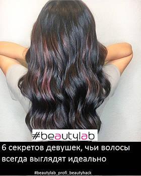6 секретов от девушек, чьи волосы всегда выглядят идеально.