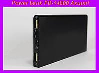 Внешний аккумулятор (power bank) 14800мАч (6000мАч) PB-14800!Акция