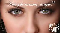 Как увеличить глаза с помощью макияжа!