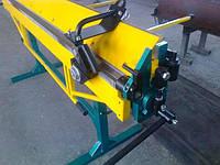 Листогиб ручной, станок для работы  тонколистным металлом толщиной до 1 мм.