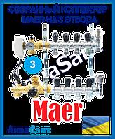 Собранный коллектор MAER на 3 отвода