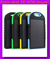 Внешний аккумулятор (power bank) Solar 10700мАч (3000мАч)!Акция