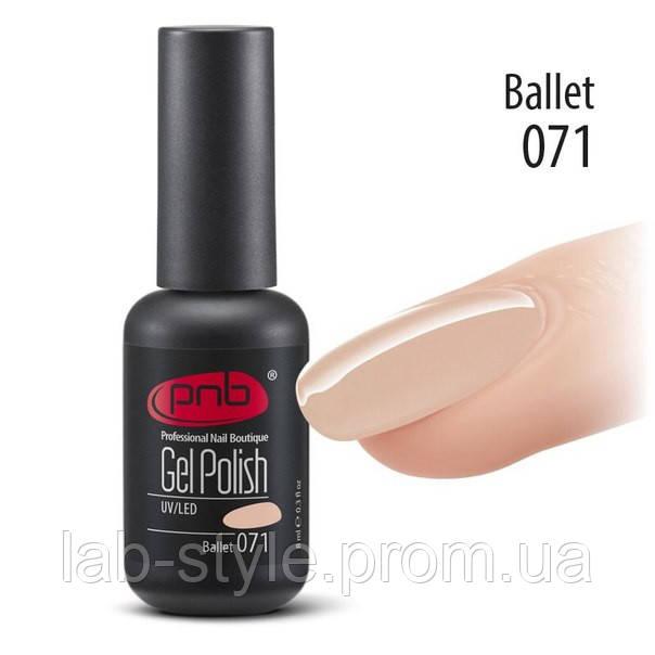 Гель лак PNB № 071 Ballet  8 ml - Lab Style в Днепре