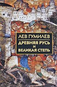 Книги Льва Гумилева