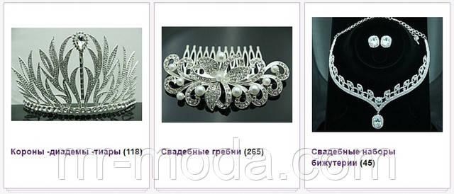 Свадебные серьги, короны, свадебные гребни.
