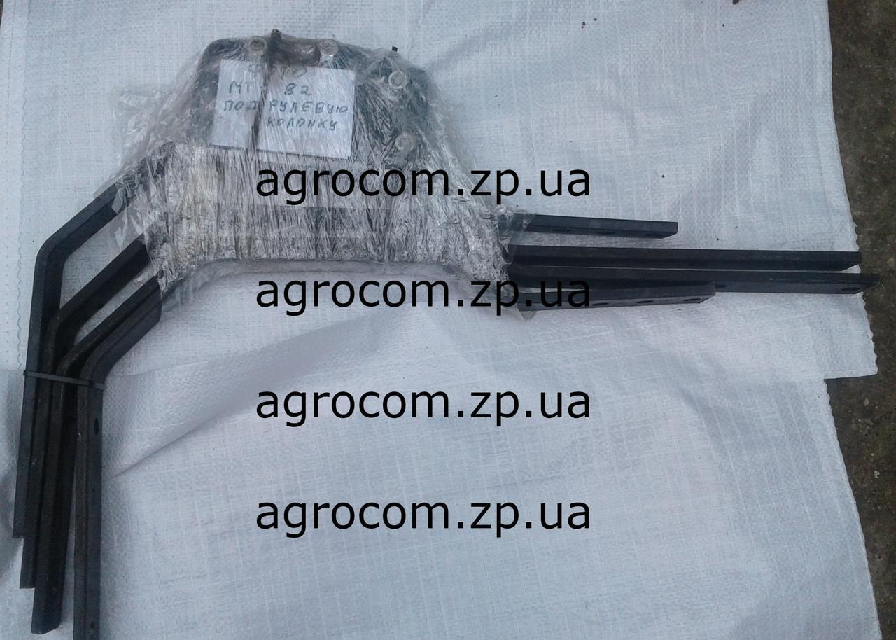 Кронштейн крепления передних крыльев МТЗ-82 с ГУРОМ