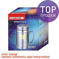 Термокружка заварник с сеткой 300мл EMPIRE EM-9857 / Кружка туристическая