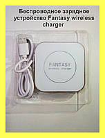 Беспроводное зарядное устройство Fantasy wireless charger!Акция