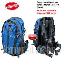 Велосипедний рюкзак Royal Mountain 40l (Blue) + ВІДЕО , спортивний, туристичний