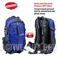Велосипедний рюкзак Royal Mountain 40l (dark blue) + ВІДЕО , спортивний, туристичний