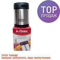 Термос пищевой металлический 0,35л A-plus FJ-1773/ Термос туристический