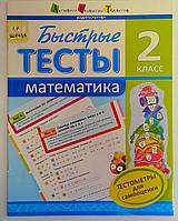 АРТшкола: Быстрые тесты Математика 2 кл. НШ10133Р АРТ издательство Украина