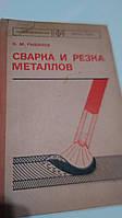 Сварка и резка металлов В.Рыбаков