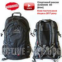 Велосипедний рюкзак Leadhake 45l (dark blue) + ВІДЕО , спортивний, туристичний