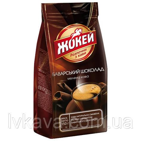 Кофе молотый Жокей баварский шоколад ,150г, фото 2