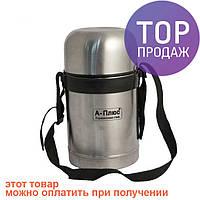 Термос пищевой металлический 0,75л A-plus 1663/ Термос туристический