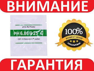 Калибровочный раствор для ph метра - pH 6.86 Буферный раствор
