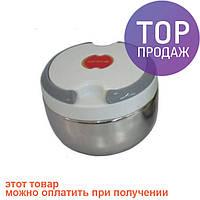 Пищевой термос судочек 0,7л Empire 1577 White/ пищевой контейнер