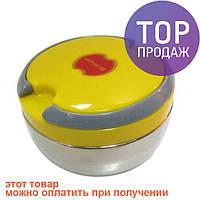 Пищевой термос судочек 0,7л Empire 1577 Yellow/ пищевой контейнер