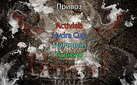 Поступление товара: Activlab, Hydra Cup, MyProtein, Nutrend, Уценка!