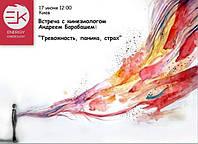 17 июня 12:00. Киев. Открытая встреча с кинезиологом Андреем Барабашем!