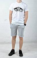 Летний комплект Vans  белая футболка серые шорты