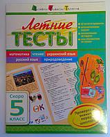 Летние тесты: Скоро 5 класс НШ10404У АРТ издательство Украина