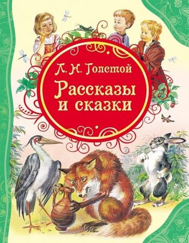 Толстой Л. Рассказы и сказки (ВЛС)