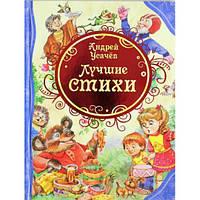 Усачев А. Лучшие стихи (ВЛС)