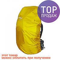 Чехол для рюкзака Terra Incognita RainCover XL Желтый / Чехол для защиты рюкзака