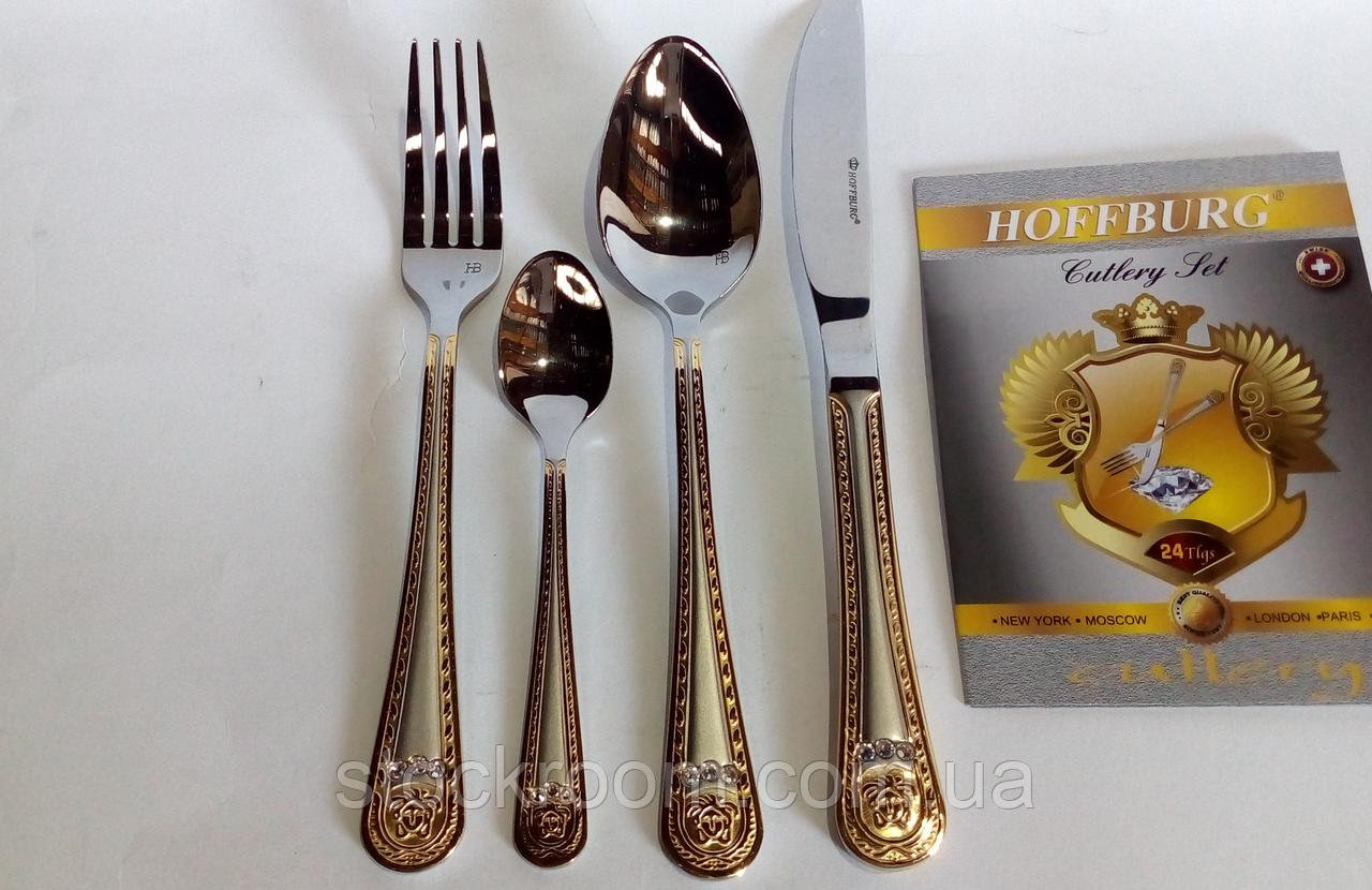 Столовый набор Hoffburg HB 2691 D Prestige 24 предмета с золотым узором