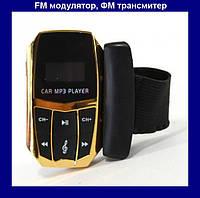 FM-передатчик, Фм Модулятор, трансмитер FM MOD. 205, MP3-плеер!Опт