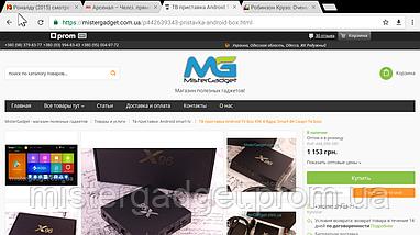 Приставка Android TV Box X96 Original Смарт Тв Бокс, фото 3